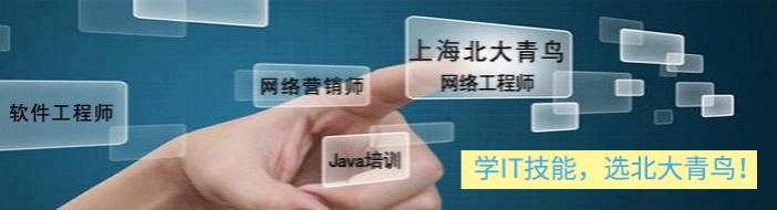 上海北大青鸟-优惠信息