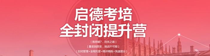 广州启德考培-优惠信息