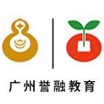 广州誉融教育
