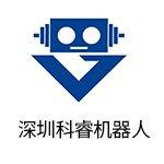 深圳科睿机器人