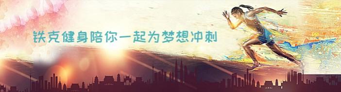 武汉铁克健身学院-优惠信息