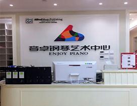北京音卓钢琴艺术中心照片