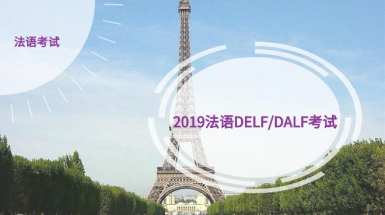 DEL/DALF考试