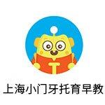 上海小门牙托育早教
