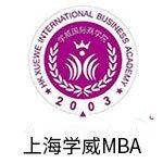 上海学威MBA商学院