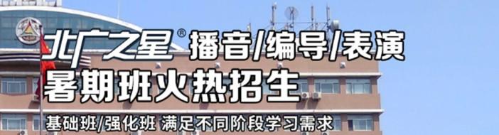 北京北广之星学校 -优惠信息