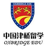 北京津桥留学