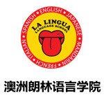 北京澳洲朗林语言学院