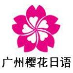 广州樱花国际日语