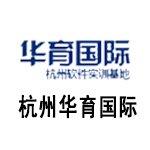 杭州华育国际