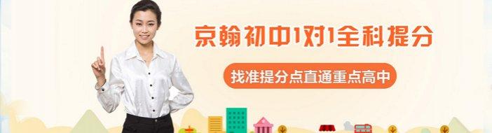 重庆京翰教育-优惠信息