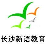 长沙新语教育