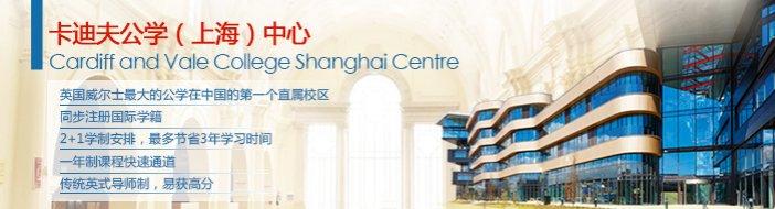 卡迪夫公学(上海)中心-优惠信息