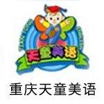 重庆天童美语