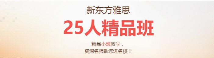 广州新西方英语-优惠信息