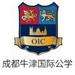 牛津国际公学成都校区