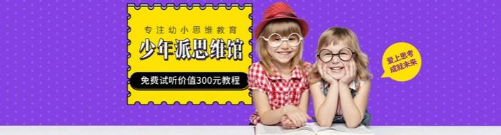 广州少年派思维馆-优惠信息