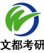 北京文都考研培训学校-蒋老师