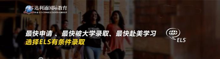 哈尔滨达利通国际教育-优惠信息