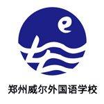 郑州威尔外国语学校