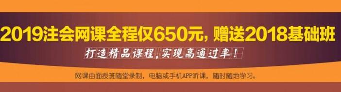 北京科教园注册会计师-优惠信息