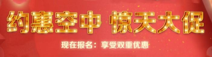 武汉空中健身学院-优惠信息