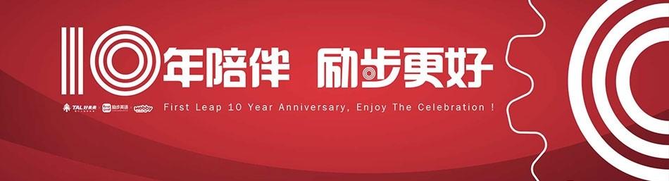 南京励步国际儿童英语-优惠信息
