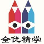 北京全优精学教育