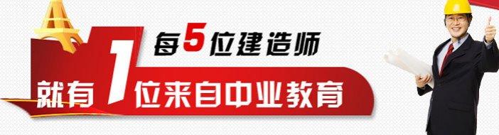 北京中业教育-优惠信息