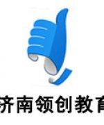 济南领创教育-路军伟