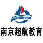 南京超航教育