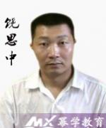 天津管理类联考培训-饶思中老师