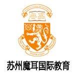 苏州魔耳国际教育