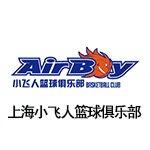 上海小飞人篮球俱乐部