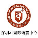 深圳A+国际语言中心