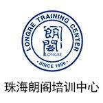 珠海朗阁培训中心