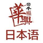青岛华兴日语学校