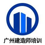 广州工程建筑培训
