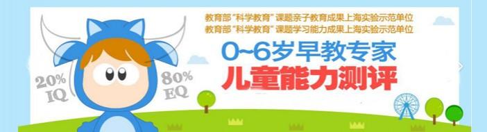 上海赢在起点早教中心-优惠信息