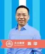 南京大立教育-陈印