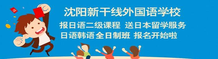 沈阳新干线外语-优惠信息