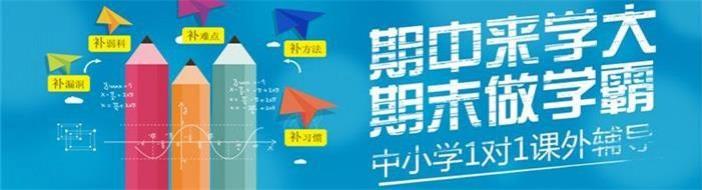 福州学大教育-优惠信息