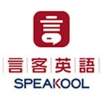 深圳言客英语