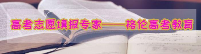 济南格伦高考教育-优惠信息