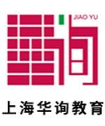 上海华询教育 -王老师