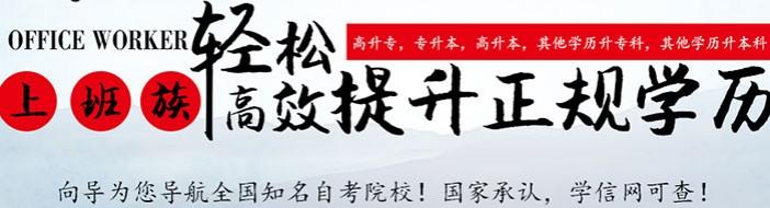 北京向导学校-优惠信息