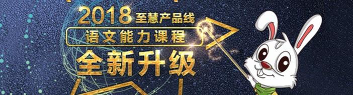 北京至慧学堂-优惠信息