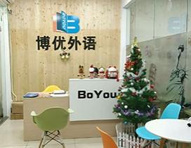 广州博优外语照片