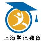 上海学记教育