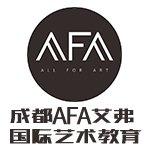 成都AFA艾弗国际艺术教育